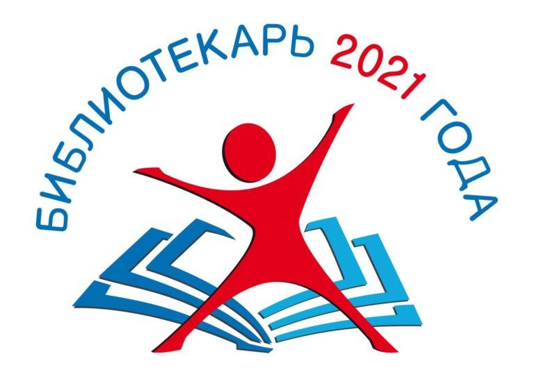 Read more about the article Лучший библиотекарь года
