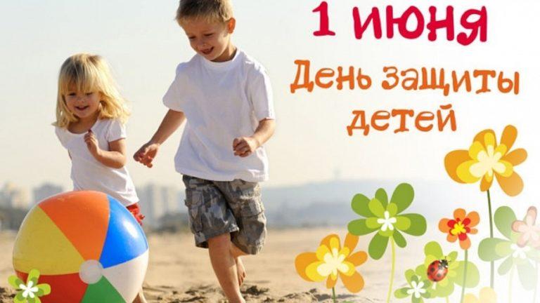 Read more about the article 1 июня день защиты детей