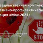 Межведомственная комплексная оперативно-профилактическая операция «Мак-2021»